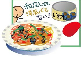 イワシの缶詰と生姜のパスタ