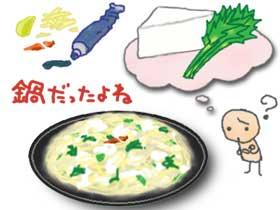 お鍋の残りで豆腐パスタ