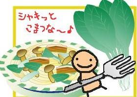 小松菜と豚ロースのパスタ