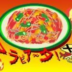 スパゲッティ・アラビアータ