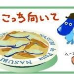なす&豚生姜焼きパスタ