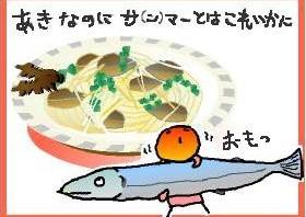秋刀魚のパスタ