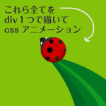 ladybird-flay-away