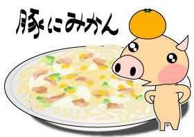 豚とみかんとカブのパスタ
