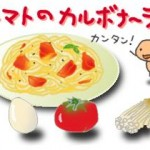 トマトのカルボナーラ