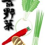 京野菜:聖護院だいこん・えびいも・九条ねぎ・京にんじん